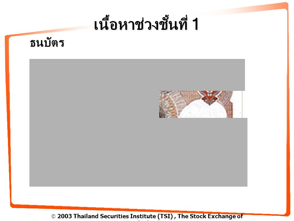  2003 Thailand Securities Institute (TSI), The Stock Exchange of Thailand เนื้อหาช่วงชั้นที่ 1 ธนบัตร