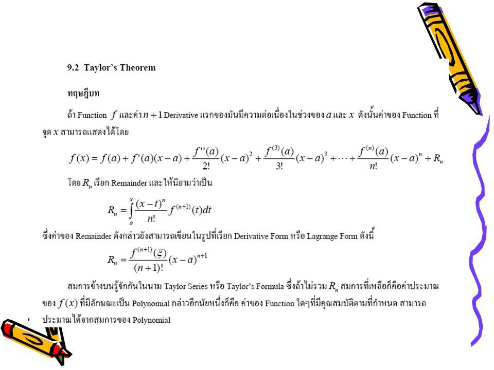 First-Order Approximation x0x0 x1x1 x2x2 x3x3 x4x4 x n-1 xnxn
