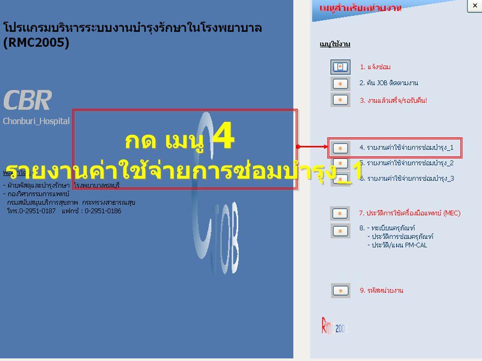 กด เมนู 4 รายงานค่าใช้จ่ายการซ่อมบำรุง _1 กด เมนู 4 รายงานค่าใช้จ่ายการซ่อมบำรุง _1