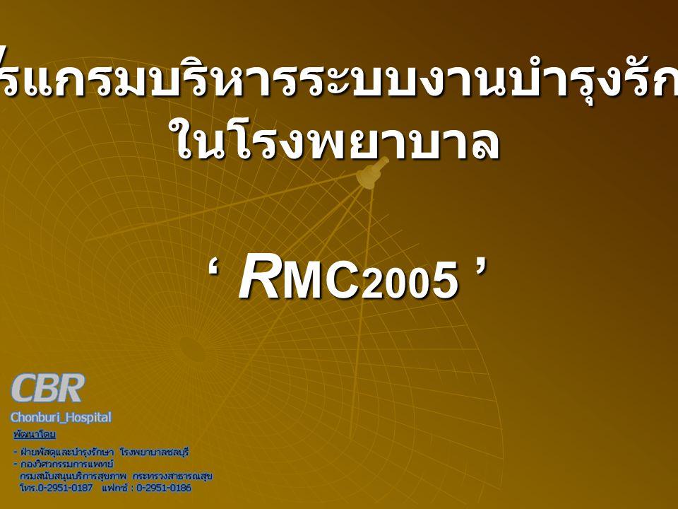 โป รแกรมบริหารระบบงานบำรุงรักษา ในโรงพยาบาล ' R MC 200 5 '