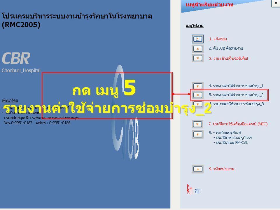 กด เมนู 5 รายงานค่าใช้จ่ายการซ่อมบำรุง _2 กด เมนู 5 รายงานค่าใช้จ่ายการซ่อมบำรุง _2