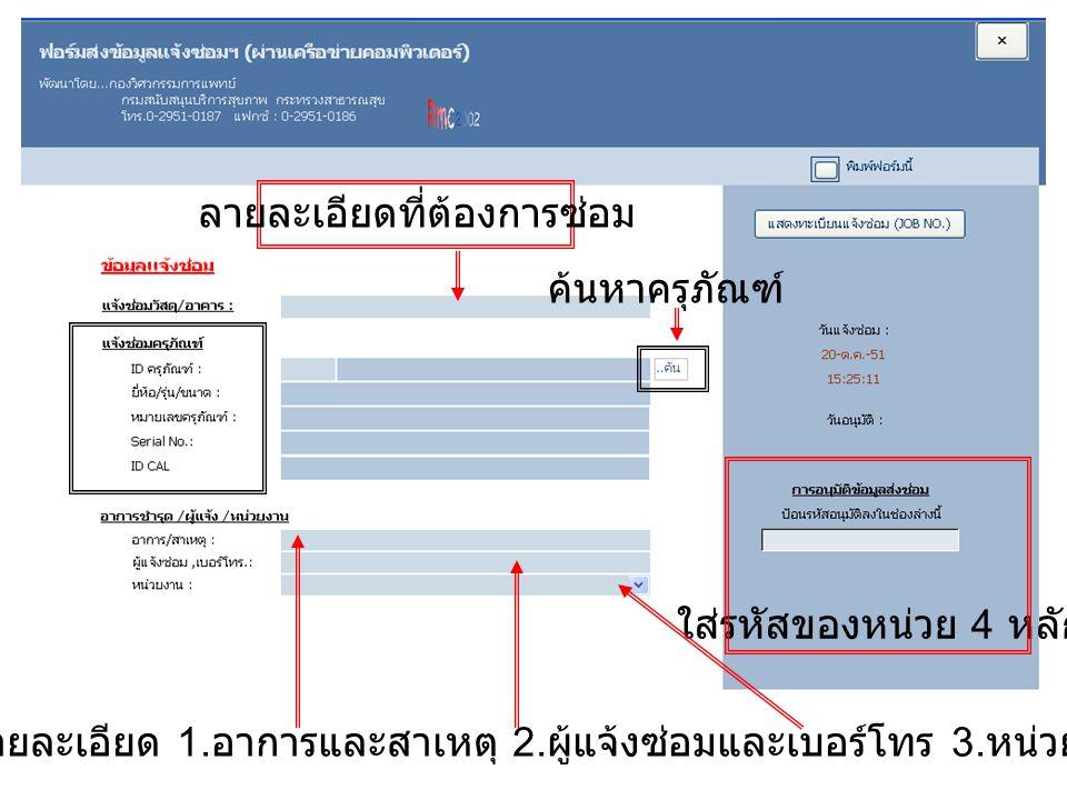 กด เมนู 6 รายงานค่าใช้จ่ายการซ่อมบำรุง _3 กด เมนู 6 รายงานค่าใช้จ่ายการซ่อมบำรุง _3