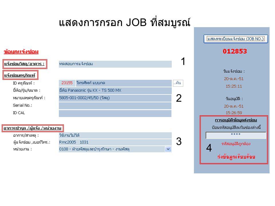 กด เมนู 2 เพื่อค้นหา Job กด เมนู 2 เพื่อค้นหา Job