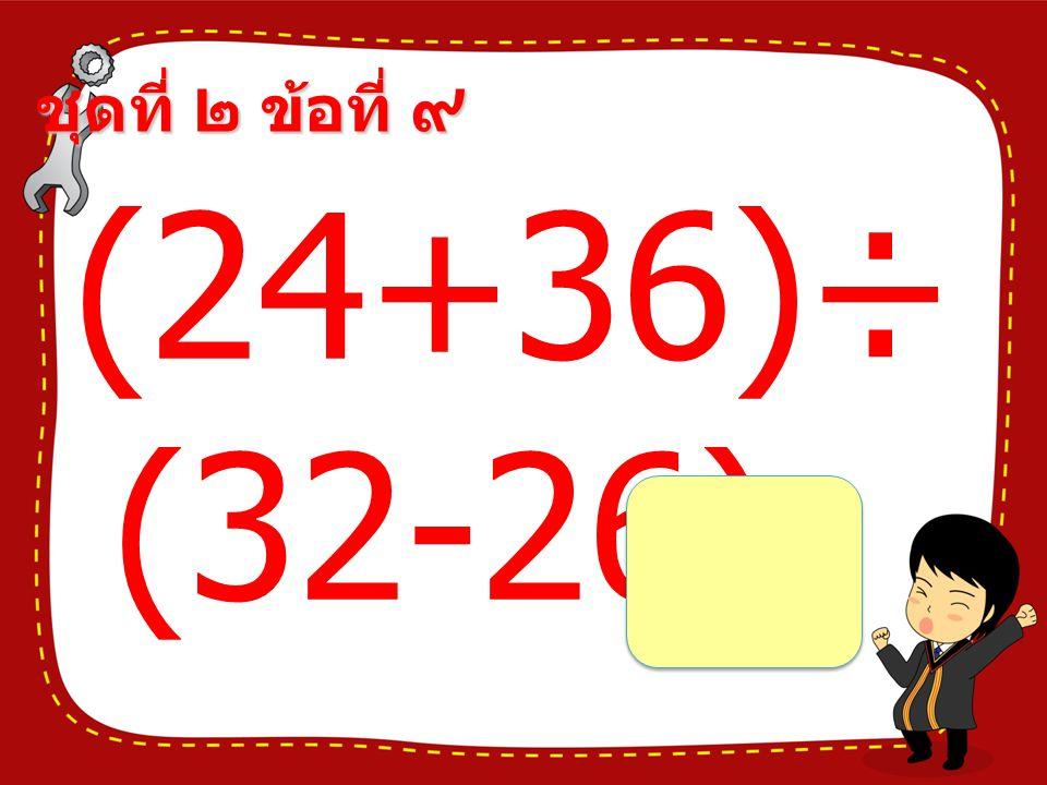ชุดที่ ๒ ข้อที่ ๘ (35+45) ×(9-8) =