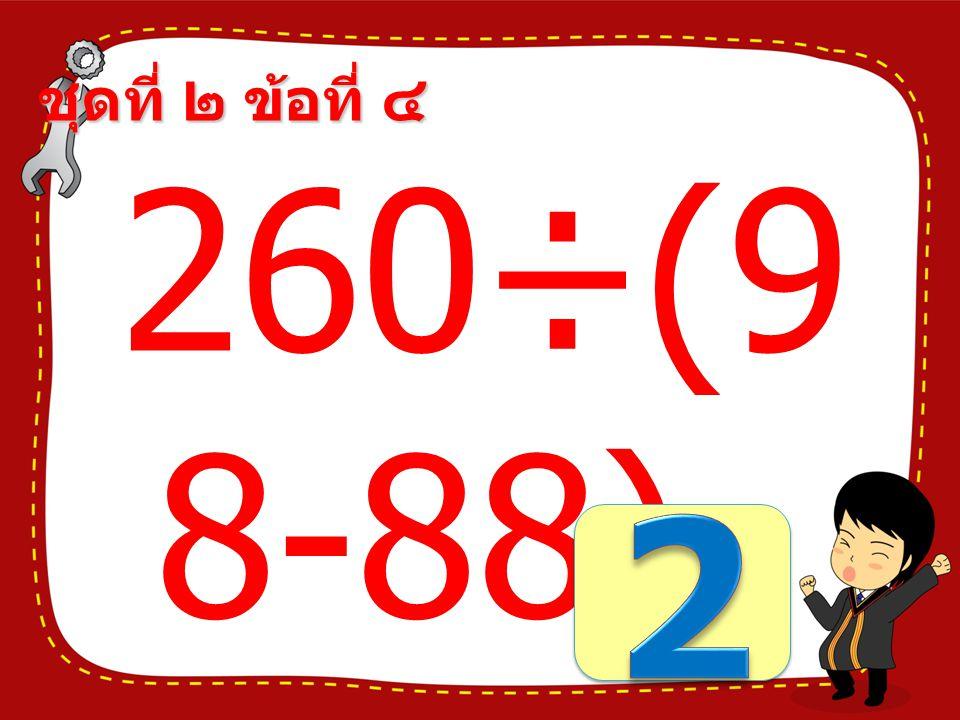 ชุดที่ ๒ ข้อที่ ๓ (108÷9 )+480 =
