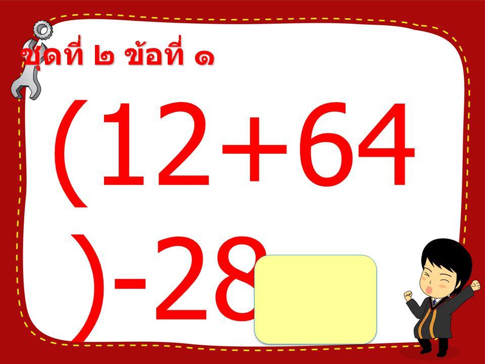 ชุดที่ ๒ ข้อที่ ๑๐ (16×2)- (49÷7) =