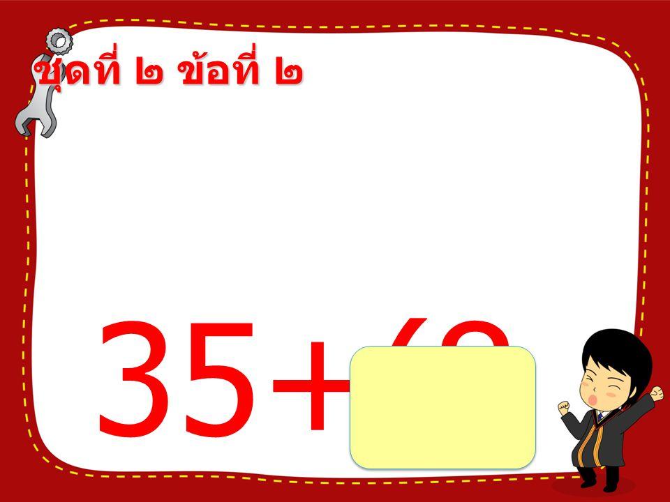 ชุดที่ ๒ ข้อที่ ๒ 35+(8 ×3) =