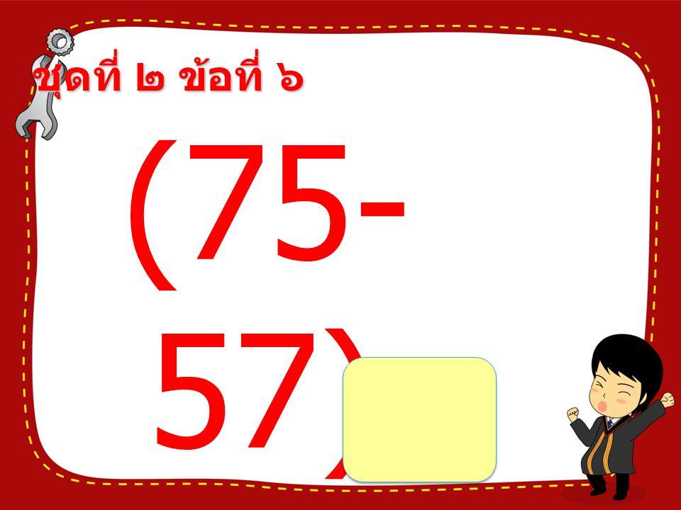 ชุดที่ ๒ ข้อที่ ๕ (6×6) ÷2 =