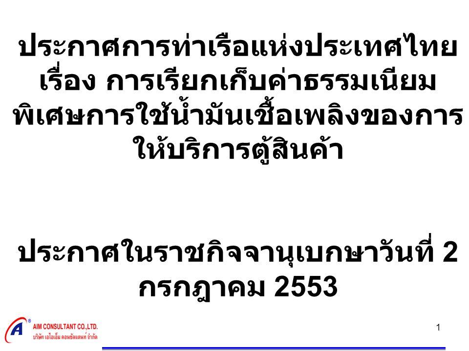 2 สรุปสาระสำคัญ  ยกเลิกประกาศการท่าเรือแห่งประเทศไทย ลง วันที่ 15 มีนาคม 2553 เรื่อง การเรียกเก็บ ค่าธรรมเนียมพิเศษการใช้น้ำมันเชื้อเพลิงของ การให้บริการตู้สินค้า  กำหนดอัตราค่าธรรมเนียมพิเศษการใช้น้ำมัน เชื้อเพลิงของการให้บริการตู้สินค้า ( ไม่รวม ภาษีมูลค่าเพิ่ม ) โดยให้มีผลตั้งแต่วันที่ 1 กรกฎาคม 2553 ดังนี้ บาท / ตู้  ขนาด 20 40 >40  ตู้มีสินค้า 58 116 131  ตู้สินค้าเปล่า 35 70 79  จะมีการทบทวนอัตราค่าธรรมเนียมตามข้อ 2 ทุกวันที่ 1 มกราคม 1 เมษายน 1 กรกฎาคม และ 1 ตุลาคม ของทุกปี