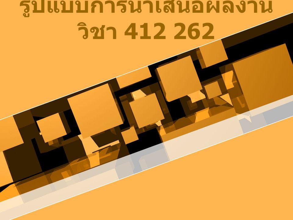 การนำเสนอรายงาน ภาคปลายการศึกษา 2549 ( งานกลุ่มวิชา 412 262) 1.