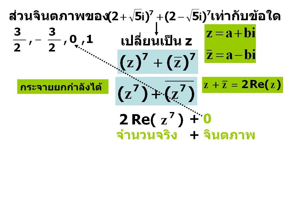 ส่วนจินตภาพของ เท่ากับข้อใด เปลี่ยนเป็น z กระจายยกกำลังได้ จำนวนจริง+ จินตภาพ + 0