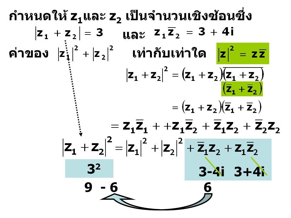 3+4i 3-4i กำหนดให้ z 1 และ z 2 เป็นจำนวนเชิงซ้อนซึ่ง และ ค่าของ เท่ากับเท่าใด 3 2 69- 6
