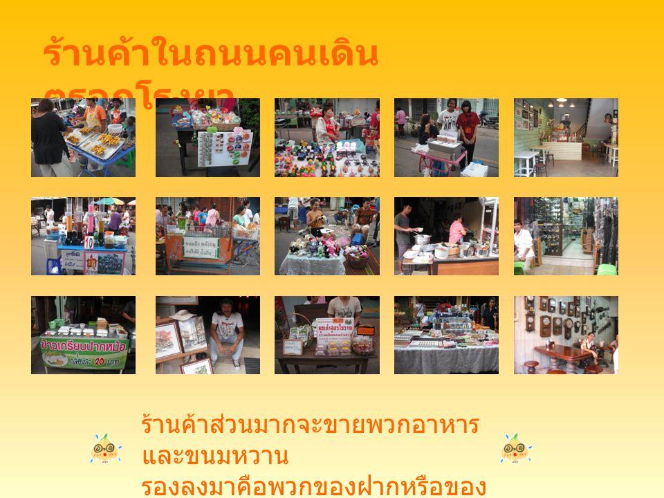ร้านค้าในถนนคนเดิน ตรอกโรงยา ร้านค้าส่วนมากจะขายพวกอาหาร และขนมหวาน รองลงมาคือพวกของฝากหรือของ เล่นขนาดเล็กๆ