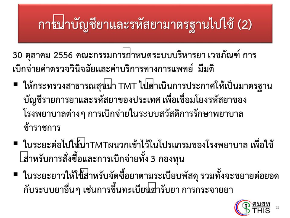 Thai Health Informatics Academy Thai Health Information Standard Development Center(THIS) 30 ตุลาคม 2556 คณะกรรมการกำหนดระบบบริหารยา เวชภัณฑ์ การ เบิก