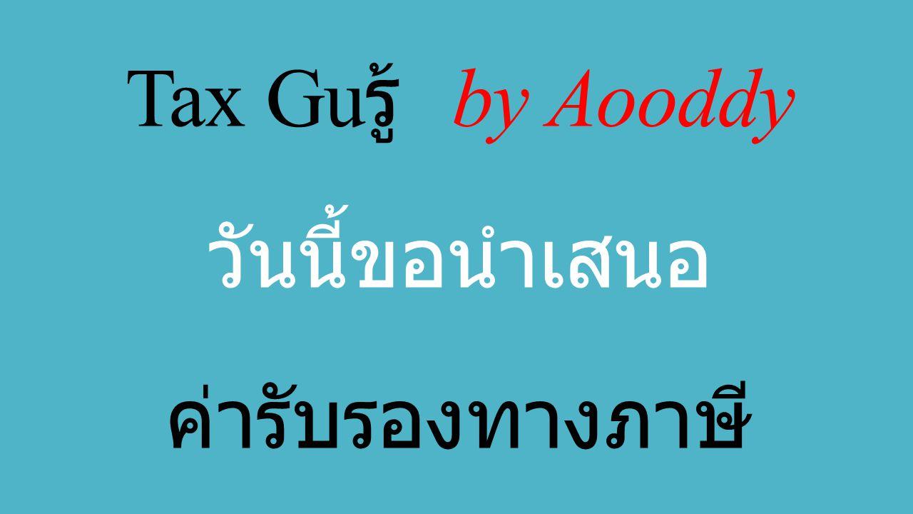 Tax Gu รู้ by Aooddy วันนี้ขอนำเสนอ ค่ารับรองทางภาษี