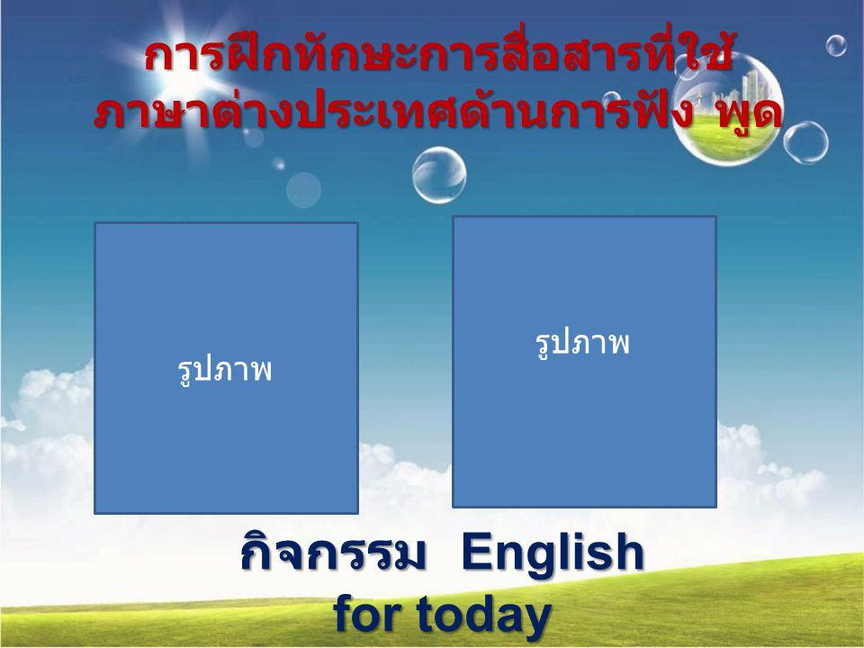 การฝึกทักษะการสื่อสารที่ใช้ ภาษาต่างประเทศด้านการฟัง พูด กิจกรรม English for today รูปภาพ