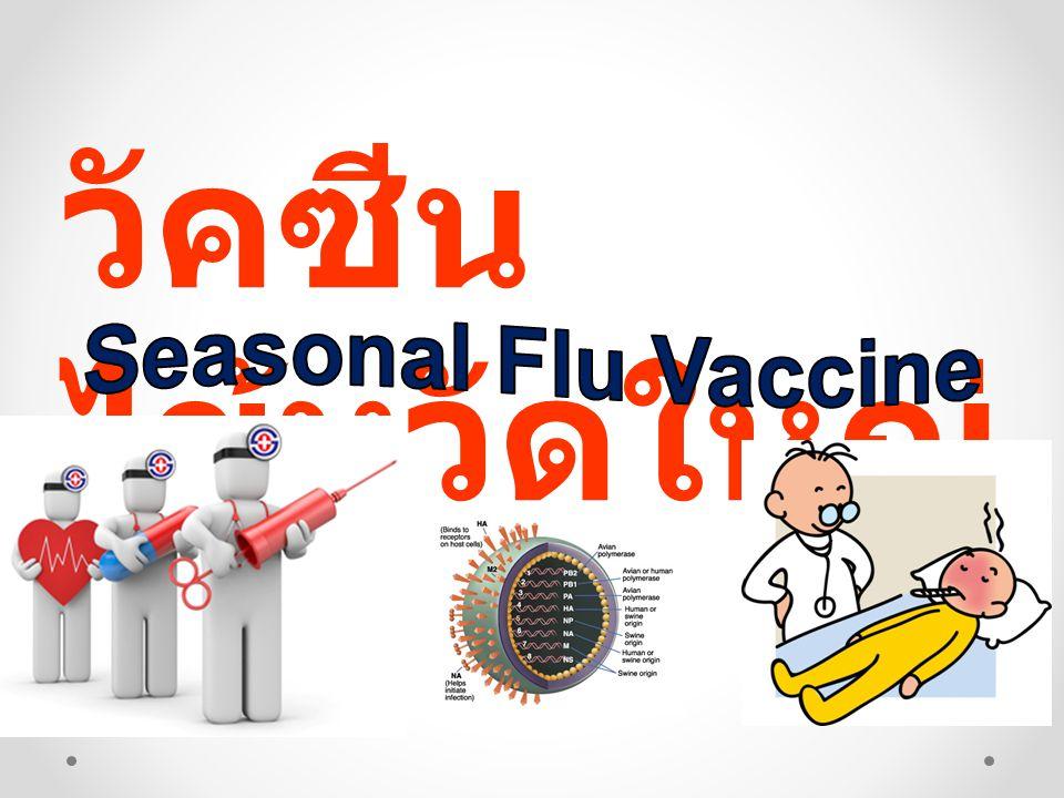 วัคซีน ไข้หวัดใหญ่