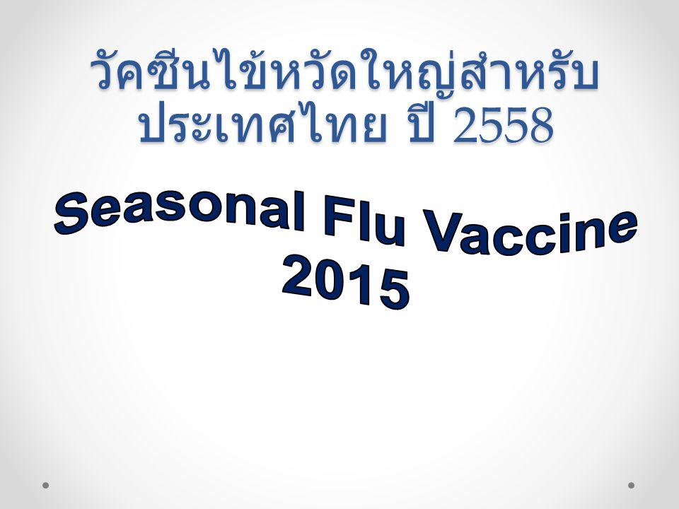 วัคซีนไข้หวัดใหญ่สำหรับ ประเทศไทย ปี 2558
