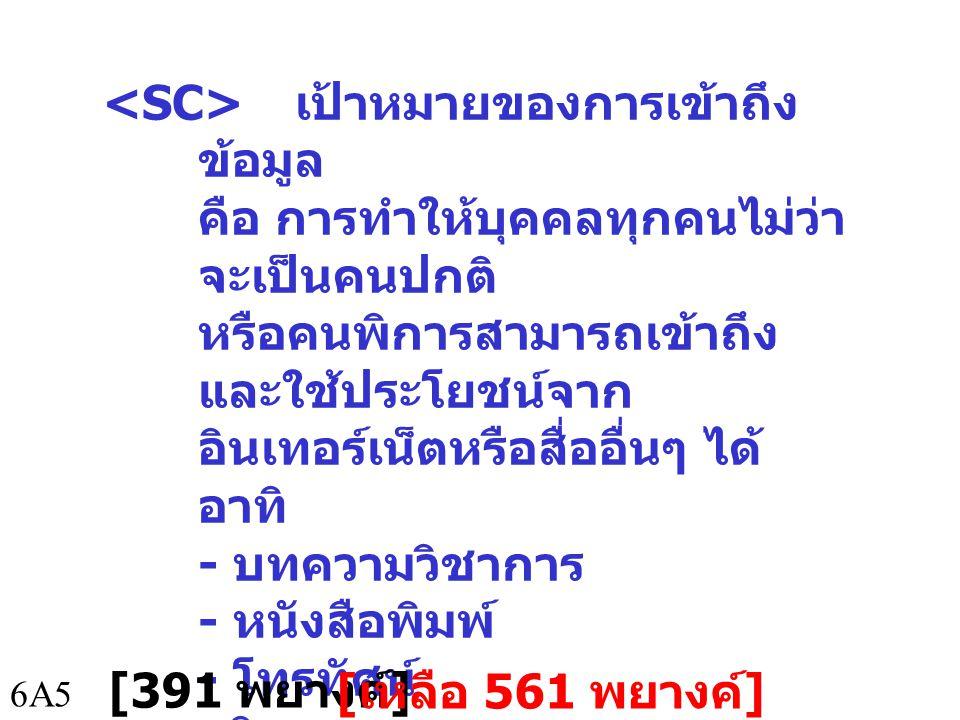 6A6 ตัวอย่างการเข้าถึงบริการ ด้านต่างๆ อาทิ - บริการด้านการเงิน (Financial Service) - บริการด้านสาธารณสุข (Public Health Service) - บริการด้านข้อมูล (Data Service) เป็นต้น [438 พยางค์ ] [ เหลือ 514 พยางค์ ]