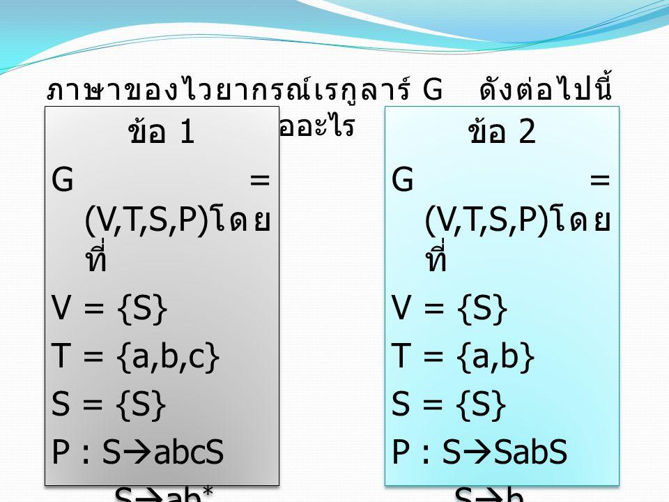 ภาษาของไวยากรณ์เรกูลาร์ G ดังต่อไปนี้ สามารถอธิบายได้คืออะไร