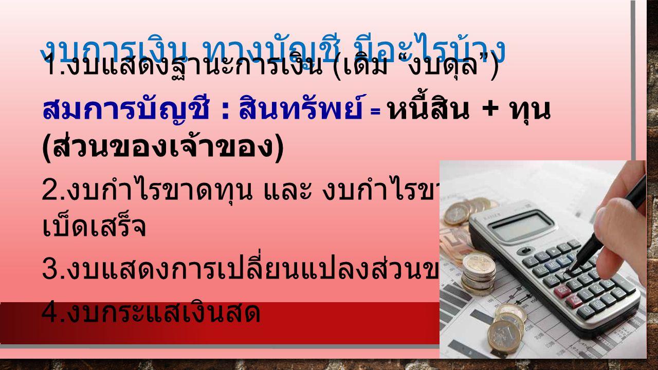 งบแสดงฐานะการเงิน ณ วันที่ 31 ธันวาคม 2556 สินทรัพย์ ( ทรัพย์สินที่มีตัวตนและไม่มีตัวตน ) สินทรัพย์หมุนเวียน XX ( คาดว่าจะเปลี่ยนเป็นเงินสดภายใน 12 เดือน นับแต่วันปิด บัญชี ) สินทรัพย์ไม่หมุนเวียน XX ( คาดว่าจะเปลี่ยนเป็นเงินสดเกินกว่า 12 เดือน นับแต่วันปิด บัญชี )..