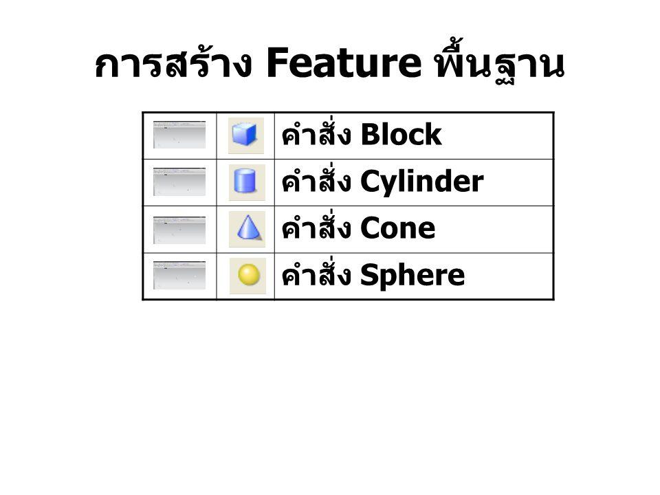 การสร้าง Feature พื้นฐาน คำสั่ง Block คำสั่ง Cylinder คำสั่ง Cone คำสั่ง Sphere