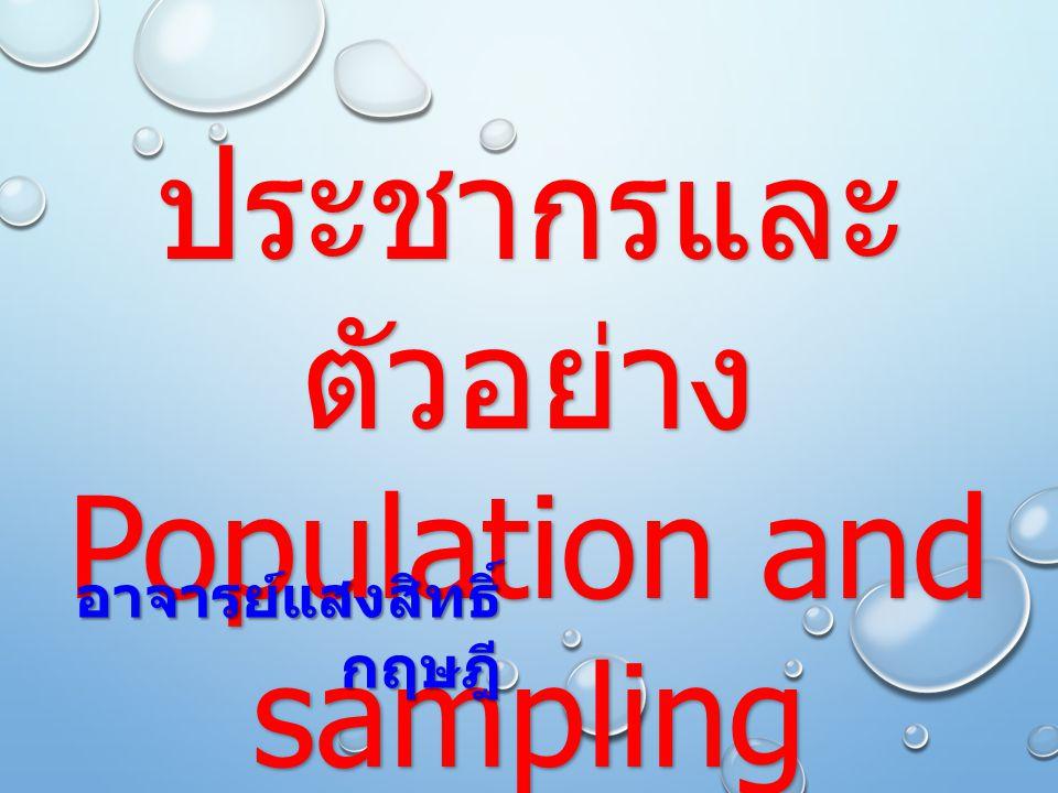 ประชากรและ ตัวอย่าง Population and sampling อาจารย์แสงสิทธิ์ กฤษฎี