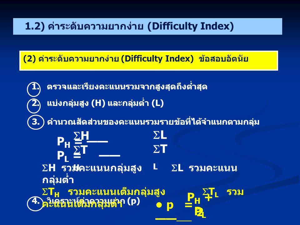 2. แบ่งกลุ่มสูง (H) และกลุ่มต่ำ (L) 3.