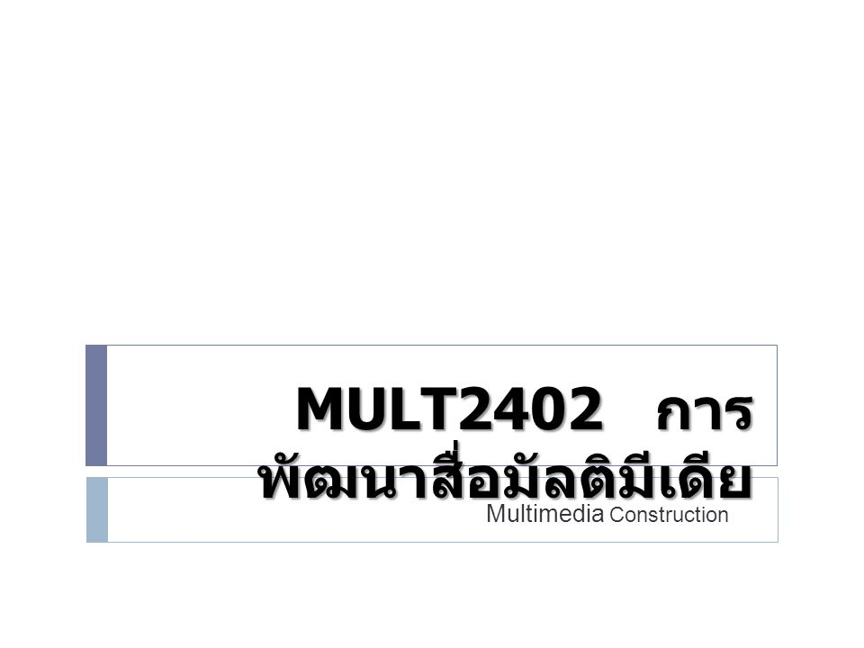 MULT2402 การ พัฒนาสื่อมัลติมีเดีย Multimedia Construction