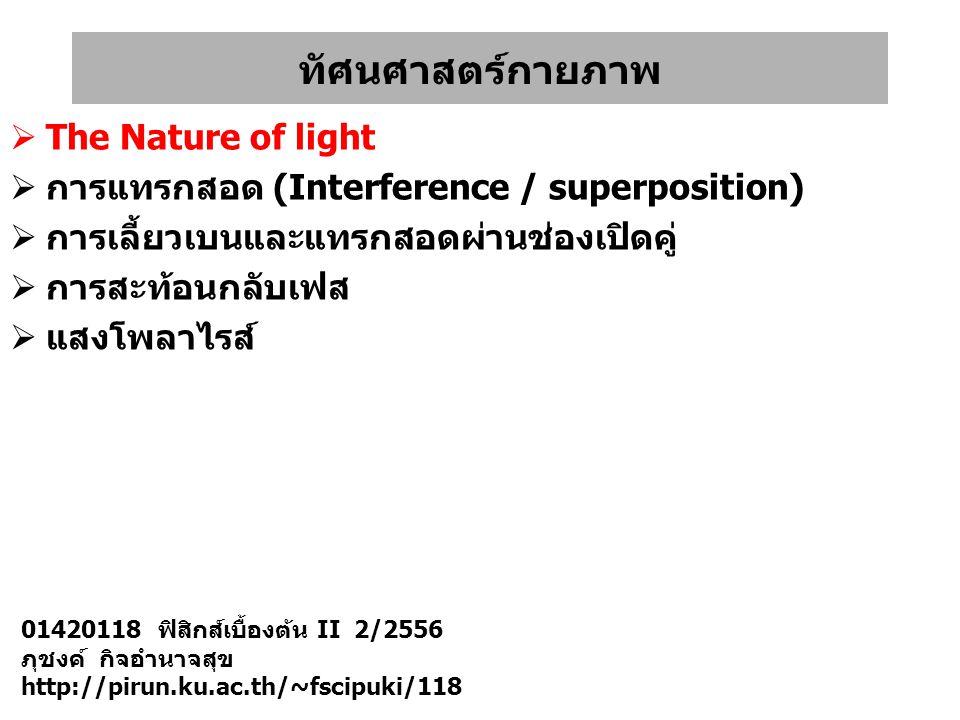 ธรรมชาติของแสง (The Nature of Light) 01420118 ฟิสิกส์พื้นฐาน II - ทัศนศาสตร์กายภาพ 2 380 nm 740 nm แสง (visible light) คือ คลื่นแม่เหล็กไฟฟ้าที่ตา มนุษย์สามารถรับรู้ได้