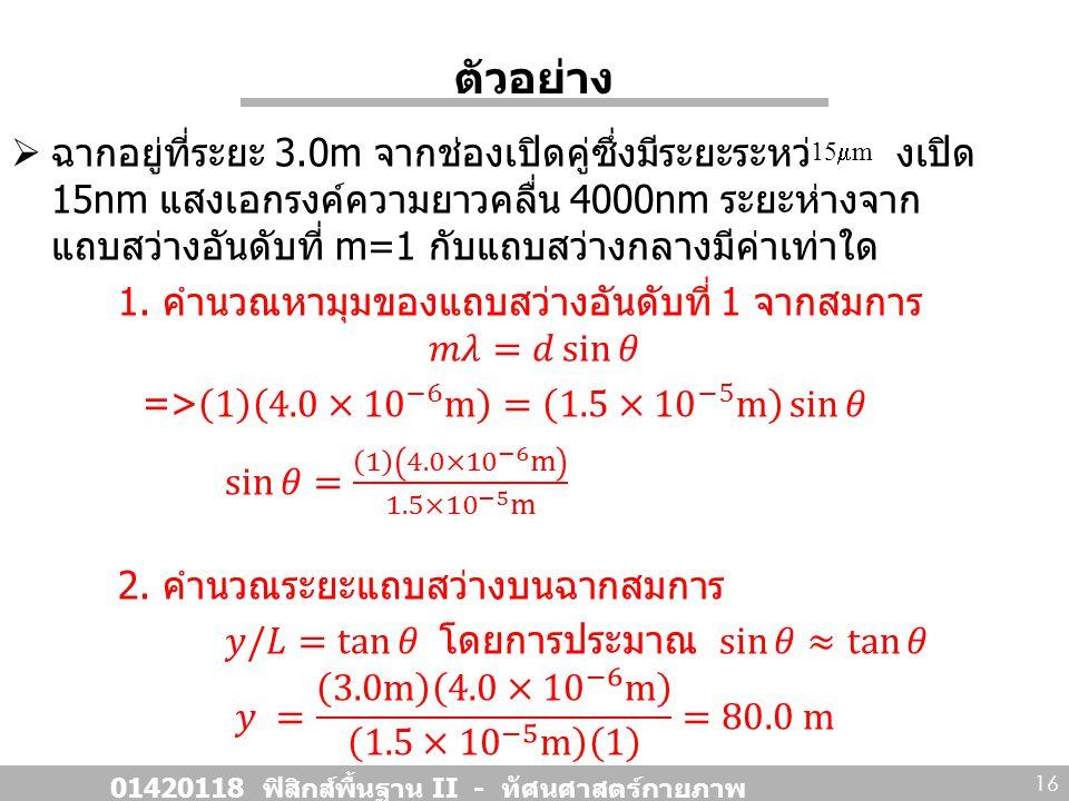 ตัวอย่าง 01420118 ฟิสิกส์พื้นฐาน II - ทัศนศาสตร์กายภาพ 16 15  m