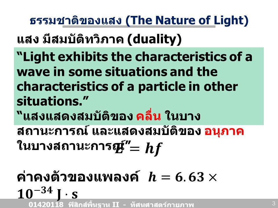 """ธรรมชาติของแสง (The Nature of Light) 01420118 ฟิสิกส์พื้นฐาน II - ทัศนศาสตร์กายภาพ 3 แสง มีสมบัติทวิภาค (duality) """"Light exhibits the characteristics"""