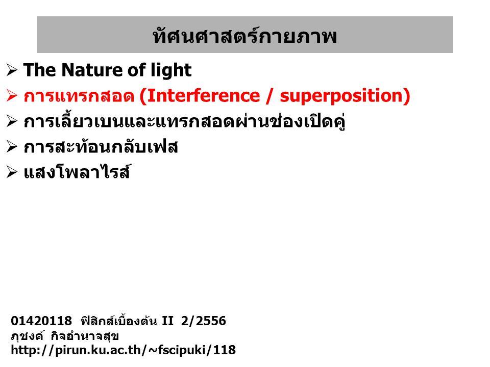 26 การโพลาไรซ์ของคลื่นแสง คลื่นมีโพลาไรซ์เชิงเส้นสัมพันธ์ เมื่อการสั่นของ สนามไฟฟ้าอยู่ในทิศทางเดียวกัน Unpolarized light Polarized light