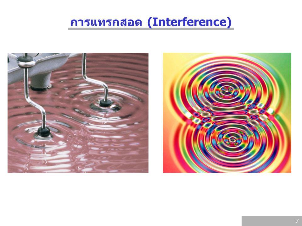 8  เงื่อนไขการการแทรกสอด  The sources must be coherent; that is, they must maintain a constant phase with respect to each other.