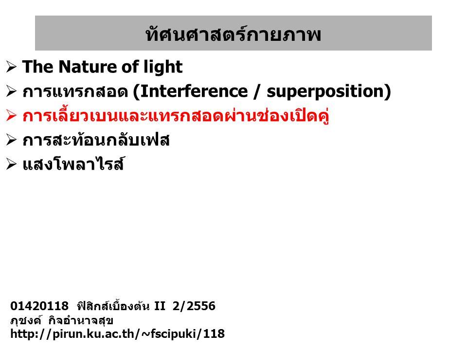 30 Example Ex แสงไม่โพลาไรซ์กระทบกับ ตัวทำแสงโพลาไรซ์ 3 แผ่น แผ่นแรกมีแนวโพลาไรซ์วางในแนวดิ่ง แผ่นที่ 2 มีแนว โพลาไรซ์ทำมุม 30 ๐ กับแผ่นแรก และแผ่นที่ 3 หมุนไป 75 ๐ เทียบกับแผ่นแรก หากแสงเข้ามามีความเข้ม I b แสงที่ผ่านตัว ทำแสงโพลาไรซ์แต่ละแผ่นมีค่าเท่าใด