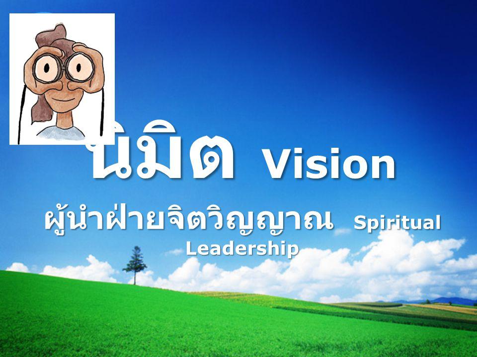 LOGO นิมิต Vision ผู้นำฝ่ายจิตวิญญาณ Spiritual Leadership
