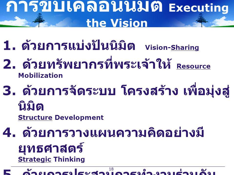 18 การขับเคลื่อนนิมิต Executing the Vision 1. ด้วยการแบ่งปันนิมิต Vision-Sharing 2. ด้วยทรัพยากรที่พระเจ้าให้ Resource Mobilization 3. ด้วยการจัดระบบ