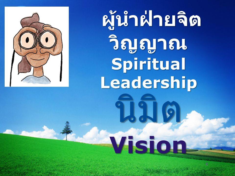 LOGO 4 ผู้นำฝ่ายจิต วิญญาณ Spiritual Leadership ผู้นำฝ่ายจิต วิญญาณ Spiritual Leadership นิมิต Vision