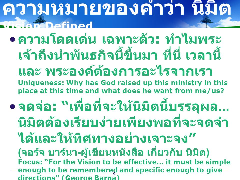 8 ความโดดเด่น เฉพาะตัว : ทำไมพระ เจ้าถึงนำพันธกิจนี้ขึ้นมา ที่นี่ เวลานี้ และ พระองค์ต้องการอะไรจากเรา Uniqueness: Why has God raised up this ministry