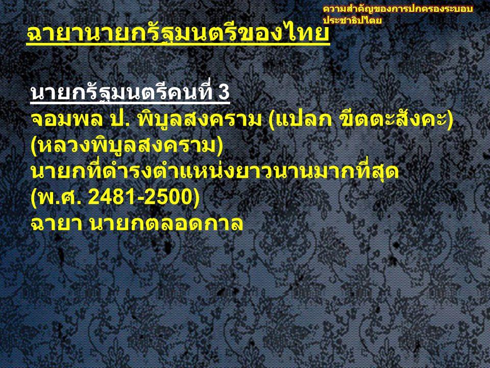 ฉายานายกรัฐมนตรีของไทย นายกรัฐมนตรีคนที่ 3 จอมพล ป. พิบูลสงคราม ( แปลก ขีตตะสังคะ ) ( หลวงพิบูลสงคราม ) นายกที่ดำรงตำแหน่งยาวนานมากที่สุด ( พ. ศ. 2481