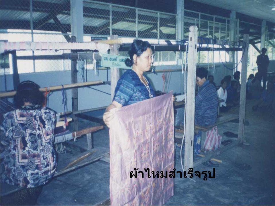 ผ้าไหมสำเร็จรูป