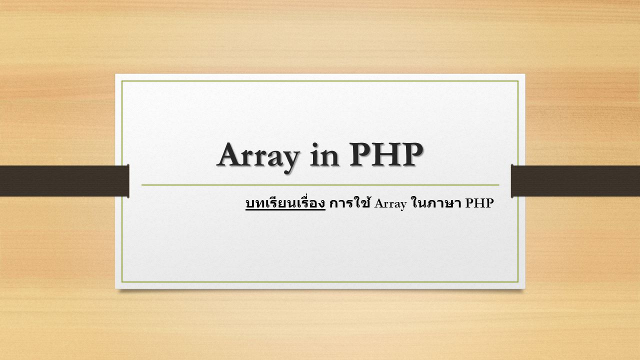 Array in PHP บทเรียนเรื่อง การใช้ Array ในภาษา PHP