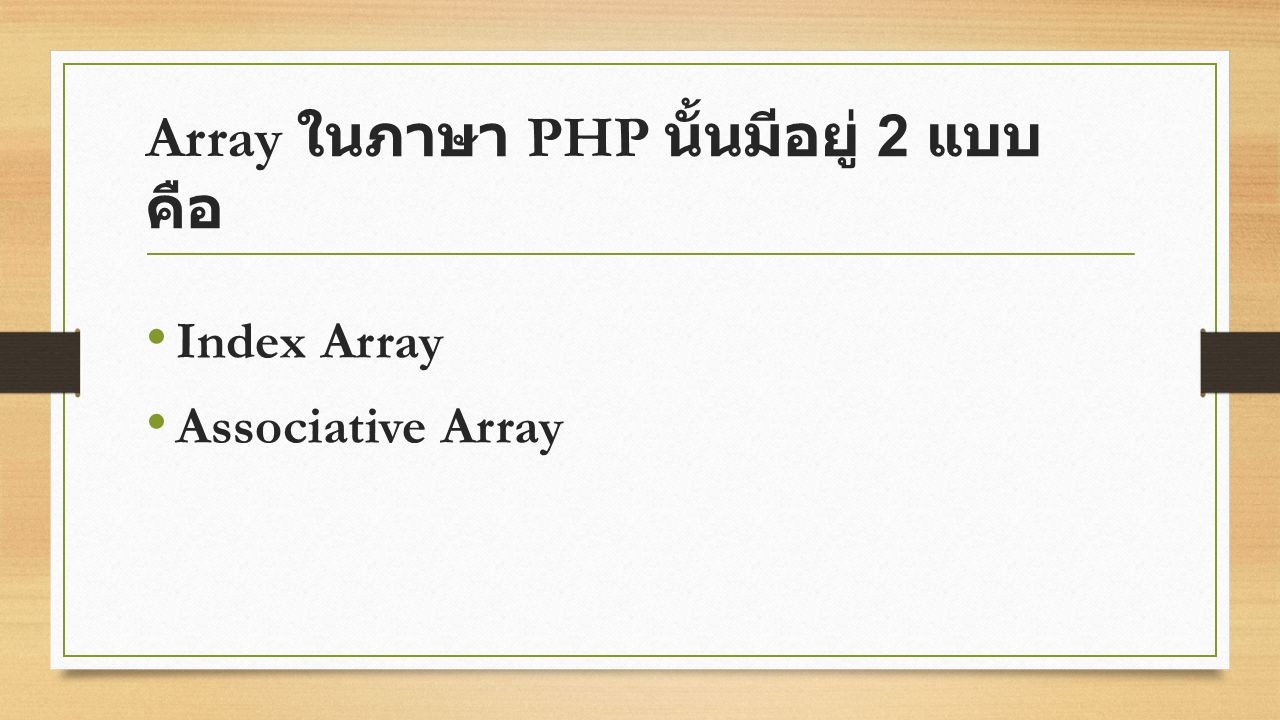 Array ในภาษา PHP นั้นมีอยู่ 2 แบบ คือ Index Array Associative Array