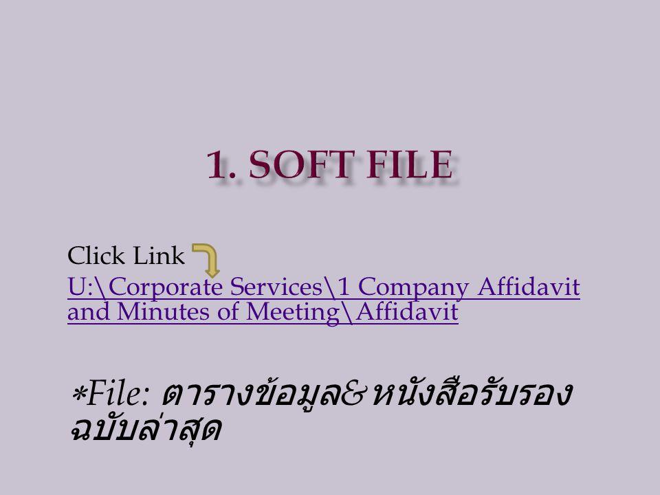 Click Link U:\Corporate Services\1 Company Affidavit and Minutes of Meeting\Affidavit  File: ตารางข้อมูล & หนังสือรับรอง ฉบับล่าสุด