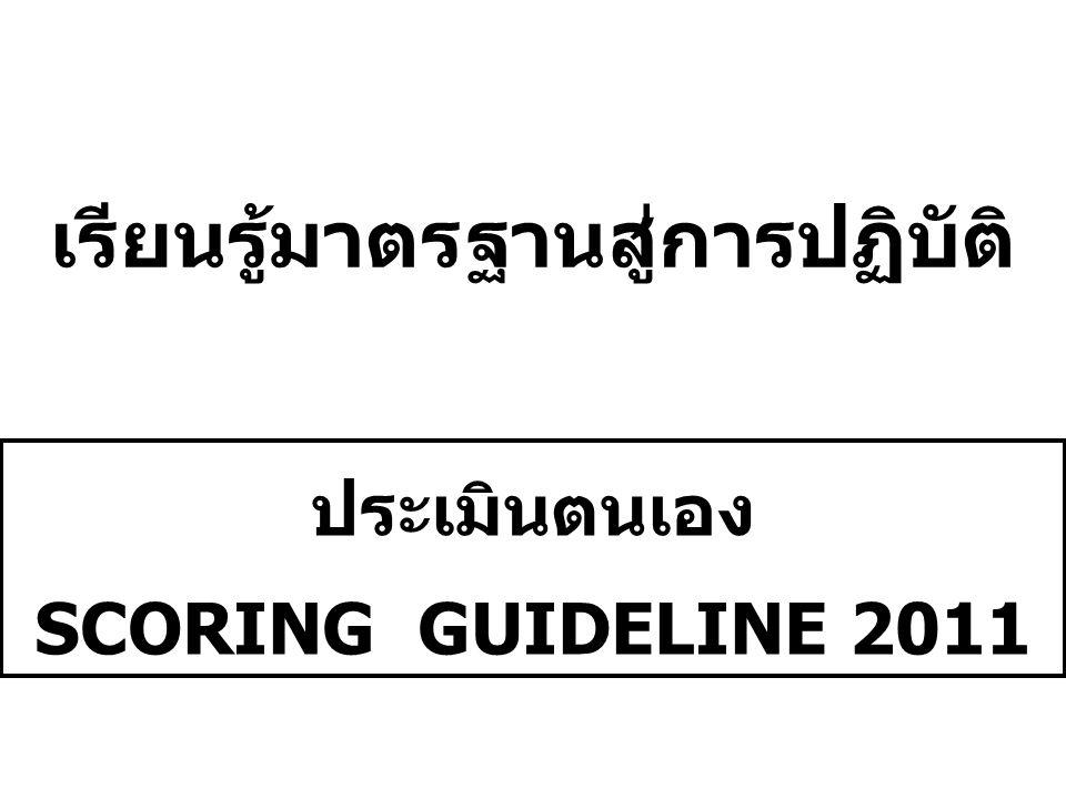 เรียนรู้มาตรฐานสู่การปฏิบัติ ประเมินตนเอง SCORING GUIDELINE 2011