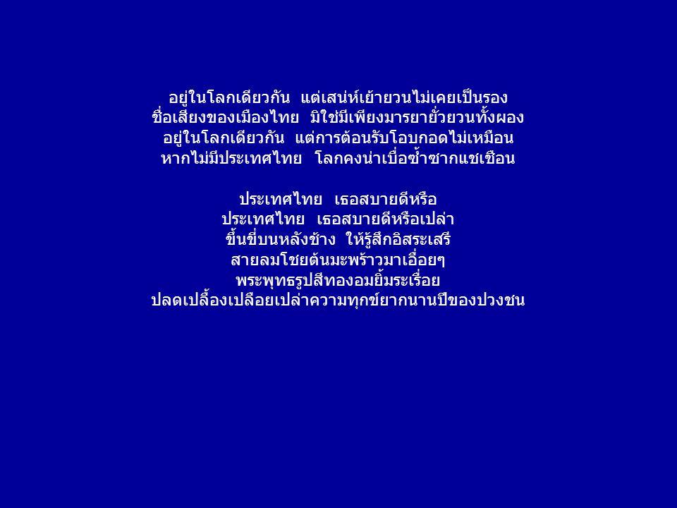 ประเทศไทย เธอสบายดีหรือ เฉินเหว่ยหลิน แปล ประเทศไทย เธอสบายดีหรือ ประเทศไทย เธอสบายดีหรือเปล่า ได้ยินชื่อเสียงมานาน ที่สุดฉันผ่านมาเยือน มาเที่ยวลำน้ำเจ้าพระยา ยกมือวันทาวัดวาอาราม มาติดตามทัศนากรุงเทพเมืองฟ้าอมร ประเทศไทย เธอสบายดีหรือ ประเทศไทย เธอสบายดีหรือเปล่า อยากพานพบตัวเธอมานาน ที่สุดฉันผ่านมาเยือน เที่ยวพัทยาอันแสนชื่นมื่น เยี่ยมเกาะภูเก็ตที่สนุกสุขี ยังมีเชียงใหม่ธานี ที่ใกล้ชิดแดนดินสามเหลี่ยมทองคำ