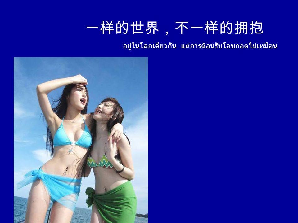 泰国的名片,何止是欢乐妖娆 ชื่อเสียงของเมืองไทย มิใช่มีเพียงมารยายั่วยวนทั้งผอง