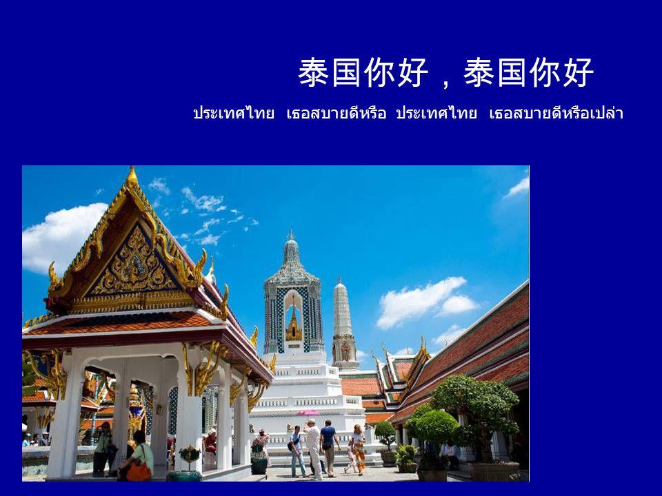 如果没有泰国,这世界多么单调 หากไม่มีประเทศไทย โลกคงน่าเบื่อซ้ำซากแชเชือน