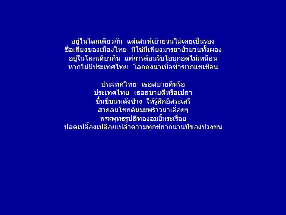 ประเทศไทย เธอสบายดีหรือ เฉินเหว่ยหลิน แปล ประเทศไทย เธอสบายดีหรือ ประเทศไทย เธอสบายดีหรือเปล่า ได้ยินชื่อเสียงมานาน ที่สุดฉันผ่านมาเยือน มาเที่ยวลำน้ำเจ้าพระยา ยกมือวันทาวัดวาอาราม มาติดตามทัศนากรุงเทพเมืองฟ้าอมร ประเทศไทย เธอสบายดีหรือ ประเทศไทย เธอสบายดีหรือเปล่า อยากพานพบเธอมานาน ที่สุดฉันผ่านมาเยือน เที่ยวพัทยาอันแสนชื่นมื่น เยี่ยมเกาะภูเก็ตที่สนุกสุขี ยังมีเชียงใหม่ธานี ที่ใกล้ชิดแดนดินสามเหลี่ยมทองคำ
