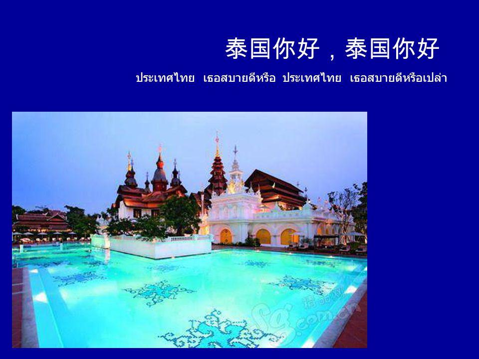 อยู่ในโลกเดียวกัน แต่เสน่ห์เย้ายวนไม่เคยเป็นรอง ชื่อเสียงของเมืองไทย มิใช่มีเพียงมารยายั่วยวนทั้งผอง อยู่ในโลกเดียวกัน แต่การต้อนรับโอบกอดไม่เหมือน หากไม่มีประเทศไทย โลกคงน่าเบื่อซ้ำซากแชเชือน ประเทศไทย เธอสบายดีหรือ ประเทศไทย เธอสบายดีหรือเปล่า ขึ้นขี่บนหลังช้าง ให้รู้สึกอิสระเสรี สายลมโชยต้นมะพร้าวมาเอื่อยๆ พระพุทธรูปสีทองอมยิ้มระเรื่อย ปลดเปลื้องเปลือยเปล่าความทุกข์ยากนานปีของปวงชน